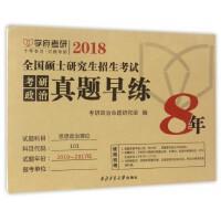 考研政治真题早练(2018全国硕士研究生招生考试)
