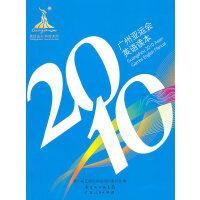 2010 广州亚运会英语读本