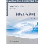 制药工程实训(本科中医药学配教)
