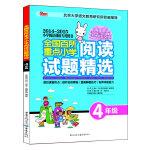 2014全国百所重点小学阅读试题精选・4年级