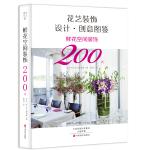 鲜花空间装饰200例