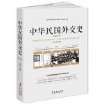 中华民国外交史