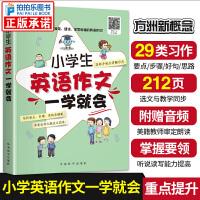小学生英语作文一学就会 小学3-6年级写作范文短句语法句型入门篇提高篇