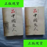 【二手旧书9成新】品中国文人 1、2合售 /刘小川 上海文艺出版社