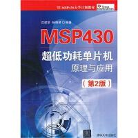 MSP430 超低功耗单片机原理与应用(第2版) 沈建华,杨艳琴 9787302334071