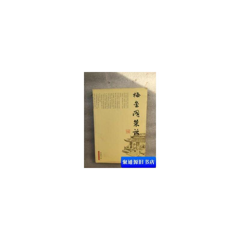 【旧书二手书9成新】梅玺阁菜话 /邵宛澍著 上海科学技术出版社*本店书籍正版,部分绝版书,售价高于定价*
