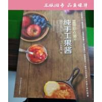 【二手旧书9成新】蓝带甜点师的纯手工果酱 /于美瑞 河南科学技术出版社ld