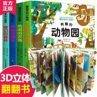 4册情景体验 立体书儿童3d立体书翻翻书7 10岁 0 3岁立体书3 6岁 早教书籍0 3岁婴幼儿 藏起来的小秘密有趣的动物园热闹的农场神秘的海洋奇幻的森林 宝宝书籍2-3岁绘本1-2岁0-1撕不烂