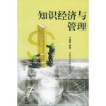 知识经济与管理
