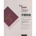 """平面构成---新世纪全国高等院校艺术设计专业""""十二五""""重点规划教材"""