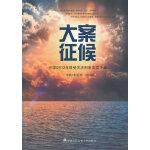 大案征候――中国2012年受关注刑事案件评点