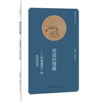华夏文库 经典解读系列 闲适的情趣――《闲情偶寄》的生活美学