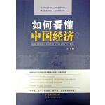 如何看懂中国经济?