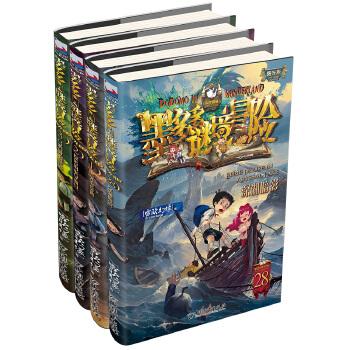 墨多多谜境冒险阳光版(1.2.3+28套装共4册)团购电话:4001066666转6 现象级超级畅销书,文字版强势回归。