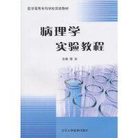 【旧书二手书8成新】病理学实验教程 穆实 李倩 编 北京大学医学出版社 9787811169904