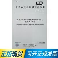 GB/T 37018-2018 卫星导航地基增强系统数据处理中心数据接口规范