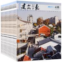 建筑学报 杂志 订阅2020年 单期定价46 建筑设计杂志期刊订购