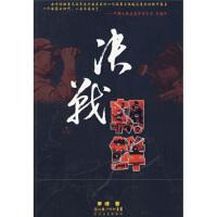 【正版二手书9成新左右】决战朝鲜 李峰 长江文艺出版社