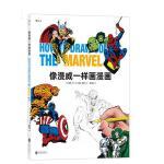 后浪官方 像漫威一样画漫画 零基础创作漫威DC英雄人物 绘画教程绘制技巧手册 新手技法书籍普及读物