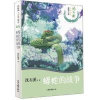 蟒蛇的战争 沈石溪十二生肖动物小说沈石溪等山东画报出版社9787547431542