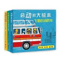 会动的大绘本:2-5岁超酷交通工具玩具书(全3册:神奇的飞行器、飞驰的消防车、能干的工程车)