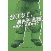 【二手书8成新】20几岁了,别再犯迷糊! 水淼 9787811244700