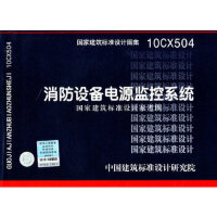【二手旧书9成新】10CX504消防设备电源监控系统(国家建筑标准设计参考图)――电气专业 中国建筑标准设计研究院 组