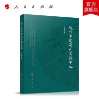 近代中国新闻实践史略 人民出版社