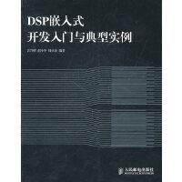 DSP嵌入式开发入门与典型实例