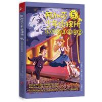 阿加莎少年侦探所5:火车密室盗窃案(本册向阿加莎?克里斯蒂的《东方列车谋杀案》致敬!)