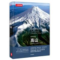 中国国家地理美丽的地球系列-高山
