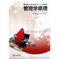 【旧书二手书8成新】管理学原理 向秋华 中南大学出版社 9787548703358