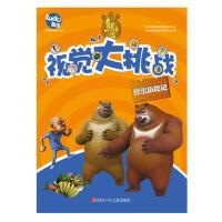 图豆少儿 熊出没视觉大挑战:蜂蜜历险记 深圳华强数字动漫有限公司 9787536563940