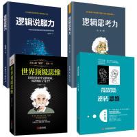 正版4册 逆转思维+世界*思维+逻辑思考力+逻辑说服力做人经商处事绝学谋略智慧成功说话沟通技巧心理学 逻辑思维训练书籍