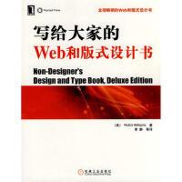 【二手旧书9成新】写给大家的Web和版式设计书(美)威廉姆斯,李静机械工业出版社9787111237921