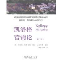 凯洛格营销论(第二版) 商务印书馆