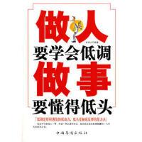 【二手书8成新】做人要学会低调做事要懂得低头 张易山著 中国华侨