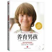 养育男孩 史蒂夫 比达尔夫著 如何养育男孩的方法母亲版 青春期男孩教育书籍 关于怎么培养教育孩子的书籍叛逆期孩子家庭教