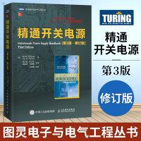 精通开关电源第3版 修订版 图灵电子与电气工程丛书 开关电源设计资料 数字电路与逻辑设计 集成电路设计 电子电路分析与