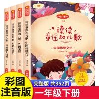 读读童谣和儿歌全4册一年级下册注音版儿童读物7 10岁快乐读书吧奇妙的大自然 多彩的童年 外国童话 中国传统文化儿童经典