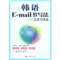 韩语E-mail书写法――日常与商务