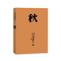 秋 巴金 9787020117932 人民文学出版社 巴金