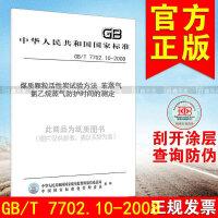 GB/T 7702.10-2008煤质颗粒活性炭试验方法 苯蒸气 氯乙烷蒸气防护时间的测定
