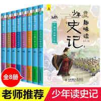 全8册少年趣味读史记中小学生新课标课外阅读书籍青少版中国历史故事