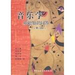 【正版直发】音乐学基础知识问答(修订版) 俞人豪,周青青 等著 中央