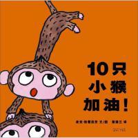10只小猴,加油!【直发】