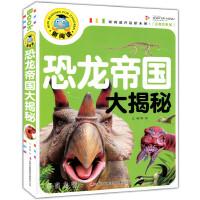 恐龙帝国大揭秘(注音彩图版)新阅读开启新未来