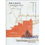 建构文化研究-论19世纪和20世纪建筑中的建造诗学 正版现货[美] 肯尼思・弗兰姆普敦(Kenneth Frampto