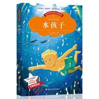 爱不释手的成长必读经典 水孩子 彩图注音版小学生1-3年级无障碍阅读 世界中外经典