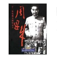 CCTV 周恩来电视文献纪录片(4DVD)光盘